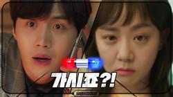 [1화 예고] ′가시죠!′ 문근영 vs ′후진~′ 김선호, 지경대 상극콤비가 떴다!