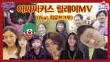 최유프크루들의 저세상 릴레이MV (feat.아싸써커스주제곡)