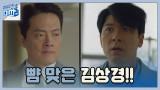 [8화엔딩] 아내의 위급 상황! 김형묵에게 뺨 맞은 김상경!!