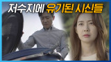 [충격엔딩] 저수지에 유기된 10대 소녀 시신 6구!