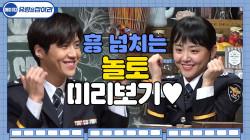 [놀토미리보기] 예능 샌애긔 문근영x김선호의 꿈 같았던 놀토 나들이☆
