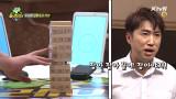 [선공개] 이게 뭐라고 긴장감 폭발?!ㅋㅋ 심장 쫄깃! ′상하반전 젠가′
