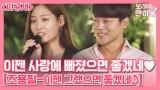 목소리 선호도 1위 크리스장 X 소프라노 손지수 '이젠 그랬으면 좋겠네♪' [미공개]