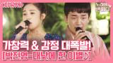 노래하는 소방관 이훈식 X 폭발적 가창력 이상아 '대낮에 한 이별♪' [미공개]
