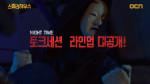 ★<OCN 스릴러 하우스> 라인업 대 공 개★ D - 6