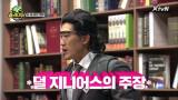 본격 덜 지니어스의 주장(?) 김동현