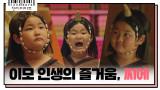 [찌에스페셜] 3-4화 빠야족 찌에 나노단위착즙 모음zip