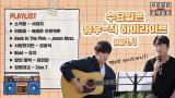 [#수요일은음악프로 #플레이리스트] 3회 뮤우-직 하이라이트
