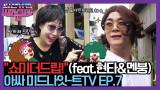 '쇼미더드립!' (feat.현타&멘붕) [아싸 미드나잇-트 TV EP.7]