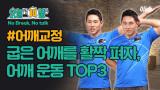 #오늘부터10분만 ★어깨교정★ 굽은 어깨를 활짝 펴자, 어깨 운동 TOP3