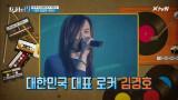 12위 김경호 <와인> [백 투 더 2000! 인기 가요 19]