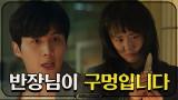 문근영 vs 김선호, 절차보다 사람이 먼저?! 당신의 선택은?