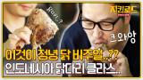 이 음식이 정녕 닭이란 말인가?? 공룡고기 비주얼ㅋㅋㅋ