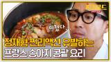 오세득&정재형, 모두 감탄한 프랑스 송아지 콩팥 요리..!!