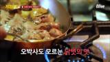 프랑스 미슐랭 셰프에게 직접 요리를 배운다!?