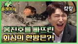 [#플레이어] 치밀한(?) 두뇌대결...? 지니어스 특집! 14회 레전드 몰아보기!