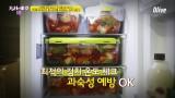 최고의 김치 맛을 찾아주는 효자템 [선택을 넘어 필수가 된 생활 필수템 10]