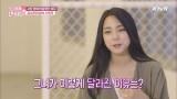 걸그룹 출신 '김소은'의 마음을 애타게 한 주인공은?