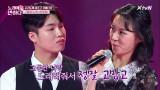 박예니의 진심에 눈물을 보이는 하동연 우린 노래로 통했던 사이