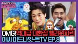 OMG! 역대급 대환장 핼러윈파릐 [아싸 미드나잇-트 TV EP.8]