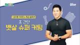 김지훈 가이드의 특급 솔루션  초간단 뱃살 슈퍼 커팅