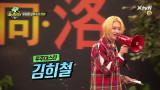우주대스타 김희철 & 특별 게스트와 함께! <웃지마! 동거동락>