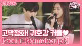 부드러운 남자 정고래 X 독특한 음색 뱀뱀 'No Make Up♪'