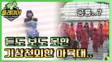 [#플레이어] 듣도 보도 못한 종목들! 기상천외 아육대(?) 15회 레전드 몰아보기!