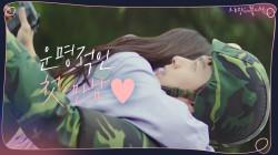 [2차 티저] 나무에 걸린(?) 손예진, 현빈 품에서 운명적인 첫 만남♥_12월 첫 방송
