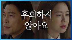 최귀화에 조사관으로서의 신념 고백하는 이요원 '후회하지 않아요'