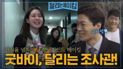 [최종화 비하인드] 굿바이, 달리는 조사관!