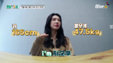 [예고] 완벽 걸그룹 몸매 차오루, 그녀의 남모를 고민은?