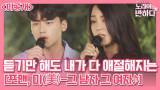 진중 매력 정성보 X 허스키 보이스 김소은 ′그 남자 그 여자♪′