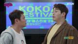 홍렬 VS 아린 치열한 경쟁 속 열린 KOKOA 페스티벌!