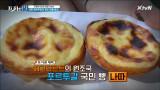 포르투갈의 원조 명물 빵집 [찬란한 유산 오래가게 19]