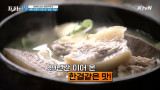 3대가 이어온 '장인 국밥' [찬란한 유산 오래가게 19]