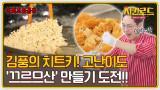 과연, 김풍은 고난이도 '끄르므산'에 성공할 수 있을까??