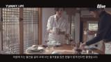 [Yummy Life] 조성림, 김혜준 대표의 '캐주얼 소셜 다이닝'