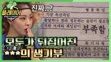 [#플레이어] 우주대스타의 신박한 진행ㅋㅋ '웃지 마! 동거동락!' 16회 레전드 몰아보기!