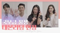 '웃음X재미' 다 잡은 현빈X손예진X서지혜X김정현 [사랑의 불시착] 대본리딩 전격공개