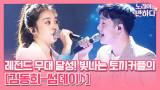 '썸데이♪' 이훈식♥이상아, 폭발하는 가창력으로 레전드 무대 달성!