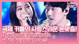 'Be be your love♪' 정고래♥뱀뱀, 눈맞춤으로 완성된 무대!
