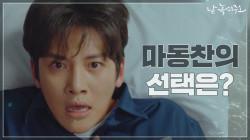 [14화 예고] 원진아를 위해 지창욱이 한 선택은?