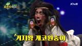 ☆대배우 등장☆ 거지왕 유세윤, 야누스 급 인격 갈아타기ㅋㅋ
