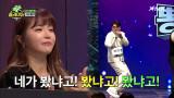 봤냐고♪ 박력 쩌는 이이경, 홍진영을 향한 구애의 춤♡