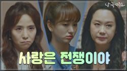 원진아 연애 고민 상담 들어간 서정연&박희진 ′사랑은 전쟁이야′