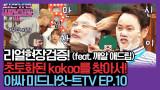 개꾸렁내를 찾아서! (by 개코문빈감별사) [아싸 미드나잇-트 TV EP.10]