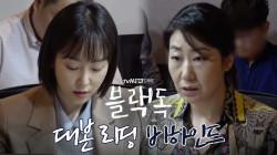 서현진x라미란, 믿보와 믿보의 만남! 2019년 tvN 마지막 월화드라마 [블랙독] 대본리딩 비하인드