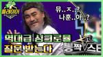 [#플레이어] 나훈아 본인 등판?! ′뽕짝스타K′ 17회 레전드 몰아보기!