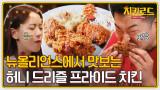 (선공개) 이원일&강한나의 찐 먹방!! '허니 드리즐 프라이드' in 뉴올리언스